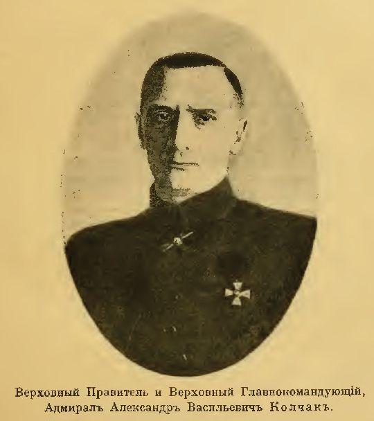 Верховный правитель и главком, адм. А.В. Колчак