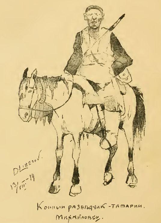 Конный разведчик татарин