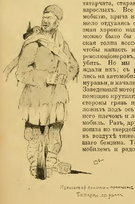 Татарин стрелок