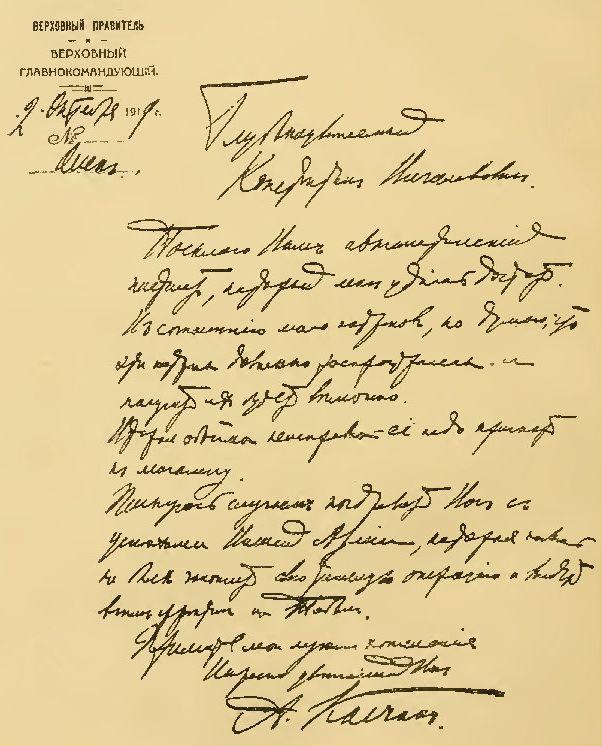 Документ Колчака. Факсимиле