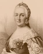 Екатерина II Алексеевна Романова